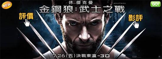 [休傑克曼電影]金鋼狼:武士之戰海報(影評)大陸翻譯影城-還是期待X戰警2未來昔日吧~狼人2武士激戰線上影評/金刚狼2 qvod影评The Wolverine Review