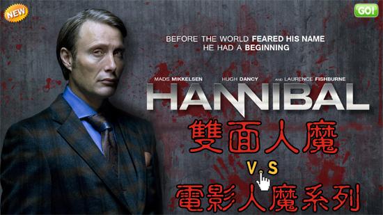 AXN影集雙面人魔海報/汉尼拔2013海报Hannibal Season Poster每周一晚上10點.jpg