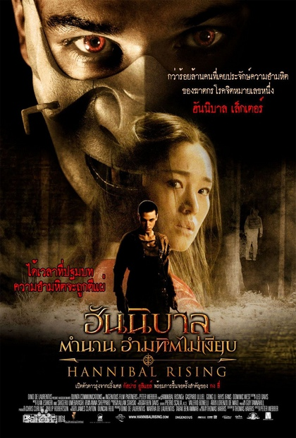 人魔崛起(少年汉尼拔)Hannibal Rising(2007)
