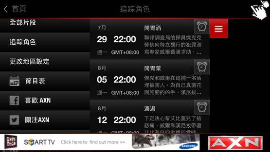 《雙面人魔第二螢幕APP》汉尼拔2013 app Hannibal Season每周一晚上10點 (1).png
