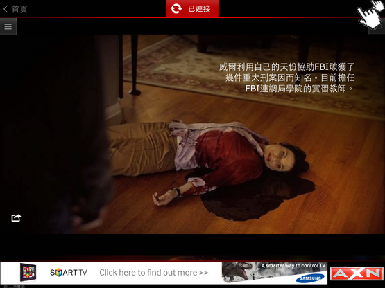 《雙面人魔第二螢幕APP》汉尼拔2013 app Hannibal Season每周一晚上10點 (2).png