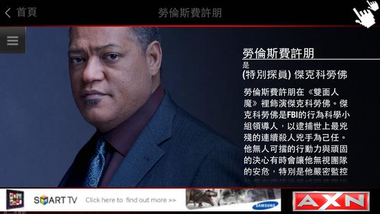 《雙面人魔第二螢幕APP》汉尼拔2013 app Hannibal Season每周一晚上10點 (12).png