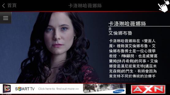 《雙面人魔第二螢幕APP》汉尼拔2013 app Hannibal Season每周一晚上10點 (13).png