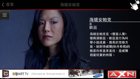 《雙面人魔第二螢幕APP》汉尼拔2013 app Hannibal Season每周一晚上10點 (14).png