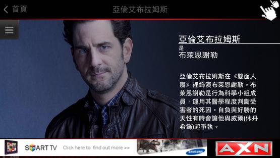 《雙面人魔第二螢幕APP》汉尼拔2013 app Hannibal Season每周一晚上10點 (15).png