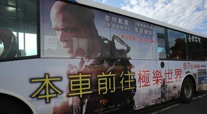 「本車前往極樂世界」 公車廣告惹非議-麥特戴蒙 極樂世界