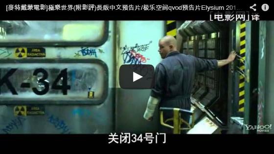 [麥特戴蒙電影]極樂世界(附影評)長版中文預告片/极乐空间qvod预告片Elysium 2013 Trailer-pps翻譯影城 Read more: http://ppsmovie.pixnet.net/blog/post/154548347-%5b%e9%ba%a5%e7%89%b9%e6%88%b4%e8%92%99%e9%9b%bb%e5%bd%b1%5d%e6%a5%b5%e6%a8%82%e4%b8%96%e7%95%8c%e5%bd%b1%e8%a9%95%3a%e5%a5%bd%e5%b0%8e%e6%bc%94%2b%e5%a5%bd%e6%bc%94%e5%93%a1%3d#ixzz2bDgcwui2