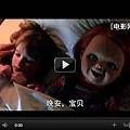 18+鬼娃恰吉回來之【鬼娃魔咒】限制級中文預告片/鬼娃的诅咒qvod预告片Curse of Chucky trailer-pps翻譯影城