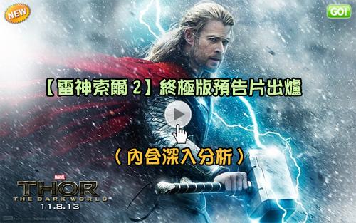 [新片追蹤]電影雷神索爾2黑暗世界海報(超長預告片)索爾怎麼娘娘的?雷神奇俠2劇情介紹/雷神2黑暗世界预告片qvod线上看/在线观看Thor 2 The Dark World Trailer