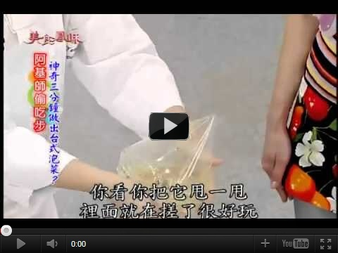 ▼阿基師也有教大家做泡菜(不過只是台式的)-阿基師 偷呷步 三分鐘做出台式泡菜▼
