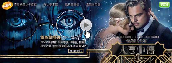 [李奧納多狄卡皮歐]大亨小傳海報(線上看/影評)大陸翻譯電影網-拉娜德芮唱的主題曲相當銷魂~了不起的盖茨比qvod影评Great Gatsby