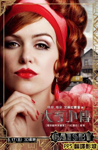 電影大亨小傳演員/了不起的盖茨比演员the great gatsby Cast艾莎費雪Isla Fisher