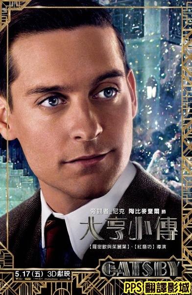 電影大亨小傳演員/了不起的盖茨比演员the great gatsby Cast陶比麥奎爾Tobey Maguire
