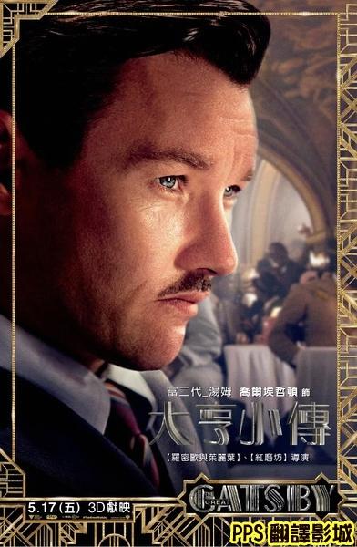 電影大亨小傳演員/了不起的盖茨比演员the great gatsby Cast喬伊艾傑頓Joel Edgerton
