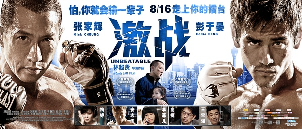 [張家輝彭于晏電影]激戰 勇者不敗海報/激戰海報/激战mma海报Unbeatable Poster