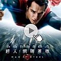 [亨利卡維爾電影]超人鋼鐵英雄海報(線上看/影評)大陸翻譯電影網-令人嘆為觀止的震撼~超人钢铁之躯qvod影评Man of Steel
