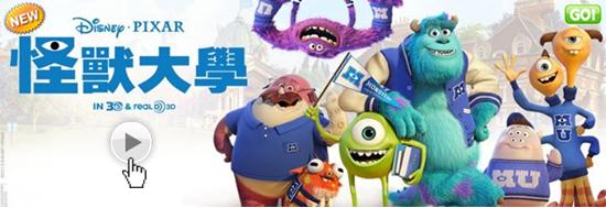[怪獸電力公司2]電影怪獸大學海報(線上看/影評)大陸翻譯電影網-笑料十足的大學!怪兽大学qvod影评Monsters University