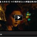 X戰警前傳2【X戰警:未來昔日】中文電影預告片/變種特攻前傳2預告片/X战警:逆转未来qvod预告片X-Men: Days of Future Past
