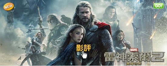 雷神索爾2黑暗世界海報(影評)大陸翻譯影城-絕無冷場的雷神索爾2!雷神奇俠2黑暗世界線上影評/雷神2黑暗世界qvod影评Thor 2 The Dark Worl