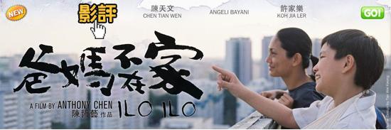 [新加坡電影]爸媽不在家海報(影評/評價)大陸翻譯影城-自然順暢毫無瑕疵的好電影!爸媽不在家線上影評/爸妈不在家qvod影评Ilo Ilo Review
