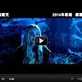 安潔莉娜裘莉【黑魔女:沉睡魔咒】最新中文電影預告片/沉睡魔咒qvod预告片2014 Maleficent Trailer-pps翻譯影城