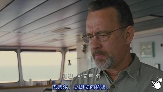 [湯姆漢克斯電影]怒海劫-圖/盜海狙擊bt菲利普斯船长qvod截图Captain Phillips Screenshot