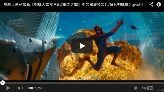 新蜘蛛人系列最新【蜘蛛人驚奇再起2電光之戰】中文電影預告片/超凡蜘蛛俠2 qvod预告片The Amazing Spider-Man 2 Trailer