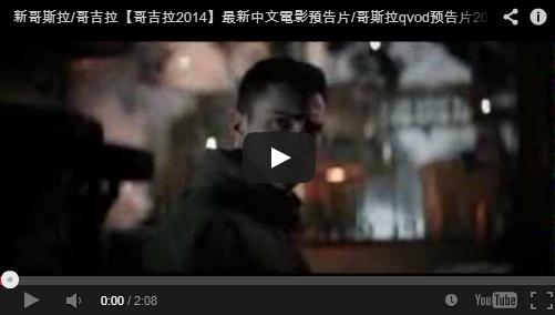 ▼新哥斯拉/哥吉拉【哥吉拉2014】中文電影預告片/哥斯拉qvod预告片2014 Godzilla Trailer-pps翻譯影城▼