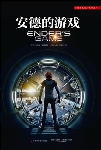 電影戰爭遊戲小說安德的遊戲/安達的戰爭小說/安德的游戏Ender's Game Book