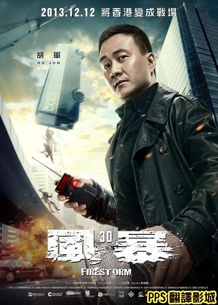 [華神劉德華電影]風暴演員│刘德华电影风暴演员2013 Firestorm Cast胡軍│胡军 Jun Hu