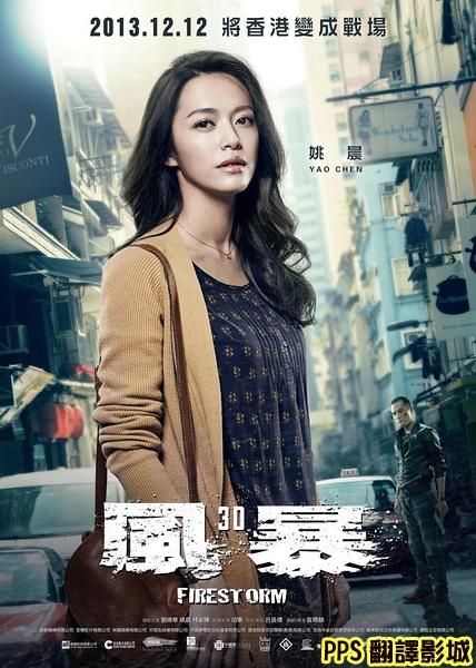 [華神劉德華電影]風暴演員│刘德华电影风暴演员2013 Firestorm Cast姚晨 Chen Yao