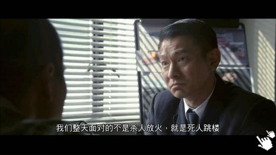 劉德華風暴-圖/劉德華風暴bt刘德华风暴qvod快播截圖2013 Firestorm Screenshot (1)