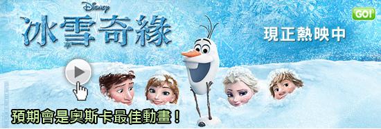 [2013必看動畫電影]冰雪奇緣海報(線上看/影評)pps翻譯影城-堪稱完美的冰雪奇緣!冰雪奇緣qvod快播/魔雪奇緣線上Frozen