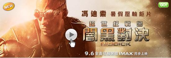 [馮迪索電影]超世紀戰警3闇黑對決海報(線上看/結局)pps翻譯影城-大於2小於1的闇黑對決~星獸浩劫線上/星际传奇3qvod快播Riddick