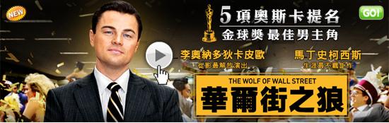 電影華爾街之狼海報(線上看/心得)pps翻譯影城:奧斯卡影帝時候未到!華爾街狼人線上快播/华尔街之狼qvod/Wolf of Wall Street