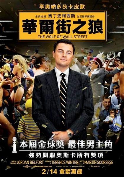 [李奧納多電影]華爾街之狼演員│華爾街狼人演員│华尔街之狼qvod演员Wolf of Wall Street Cast0李奧納多狄卡皮歐 Leonardo DiCaprio
