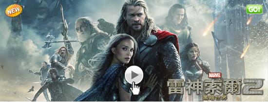 雷神索爾2黑暗世界海報(線上看/結局片尾)pps翻譯影城-看完彩蛋期待雷神索爾3!雷神奇俠2線上/雷神2黑暗世界qvod快播Thor 2 The Dark Wo