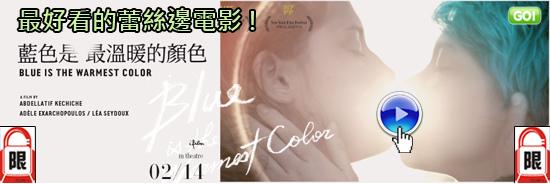 [蕾雅瑟杜電影]藍色是最溫暖的顏色海報(線上看/結局)pps翻譯影城-接近完美的限制級電影!接近無限溫暖的藍線上/阿黛尔的生活qvod快播Blue Is The