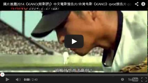 國片推薦2014《KANO》中文電影預告片/台湾电影《KANO》qvod预告片-翻譯影城