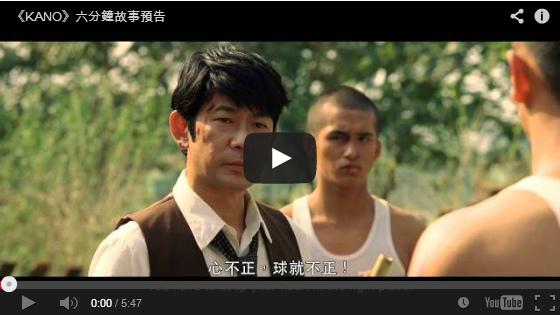 國片推薦2014《KANO》六分鐘故事預告片/台湾电影《KANO》六分钟故事预告片