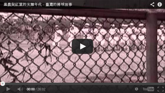 國片推薦2014《KANO》嘉農與紅葉的光輝年代(臺灣的棒球故事)/台湾电影《KANO》嘉农与红叶的光辉年代(台湾的棒球故事)