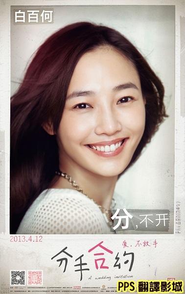 [愛情電影]分手合約演員/分手合约演員A Wedding Invitation Cast白百何(白百合)Baihe Bai