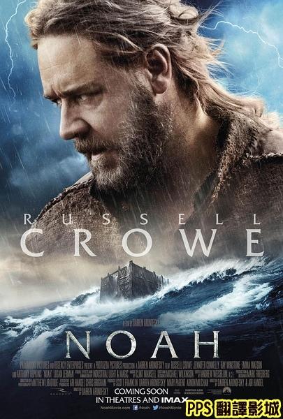 電影諾亞/挪亞方舟演員│挪亞:滅世啟示/诺亚方舟 创世之旅演员2014 Noah Cast羅素克洛 russell crowe