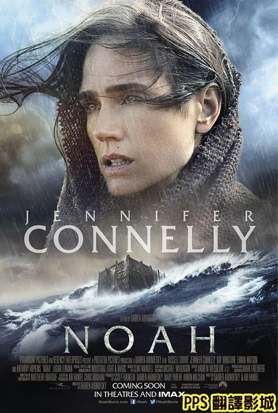 電影諾亞/挪亞方舟演員│挪亞:滅世啟示/诺亚方舟 创世之旅演员2014 Noah Cast珍妮佛康納莉/娜莉jennifer connelly