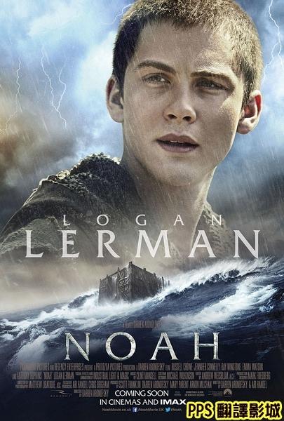 電影諾亞/挪亞方舟演員│挪亞:滅世啟示/诺亚方舟 创世之旅演员2014 Noah Cast羅根勒曼 logan lerman