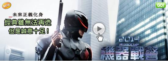 [新機器戰警]2014機器戰警海報(線上看/影評)pps翻譯影城-太過平穩的新機械戰警~2014鐵甲威龍線上影評/2014机械战警qvod影评RoboCop R