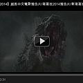 【新哥斯拉/哥吉拉2014】超長中文電影預告片/哥斯拉2014預告片/新哥斯拉超长qvod预告片2014 Godzilla Trailer-pps翻譯影城