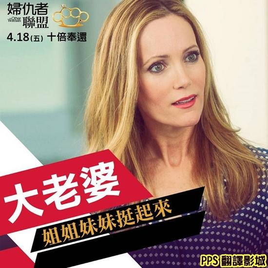 電影婦仇者聯盟演員/小三大聯盟演員/情敌复仇战演员The Other Woman Cast