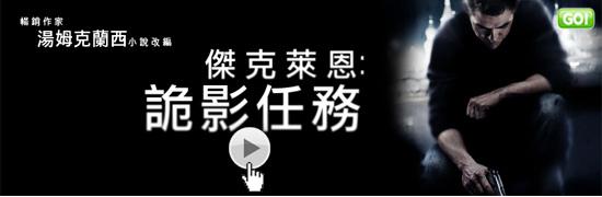 [克里斯潘恩電影]傑克萊恩 詭影任務海報(線上看/影評)pps翻譯影城-鬼影任務完全愧對小說作者!驚天諜變 魅影特攻線上快播/一触即发qvod影评Jack Ry