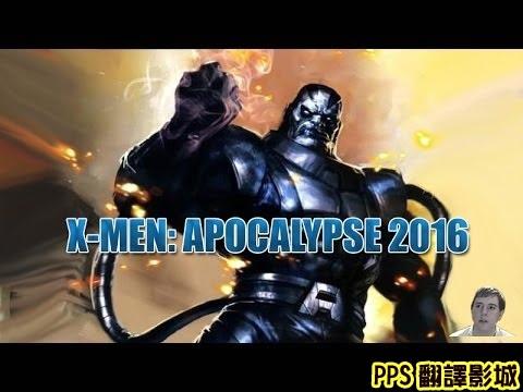 【x戰警:未來昔日】續集《x戰警:天譴(天啟)│X战警:天启 X-Men:Apocalypse》2016年5月27日上映相關相聞